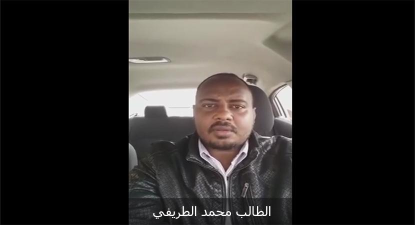 محمد الطريفي