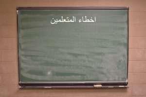 المتعلمين